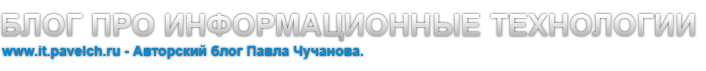 Блог про информационные технологии Павла Чучанова